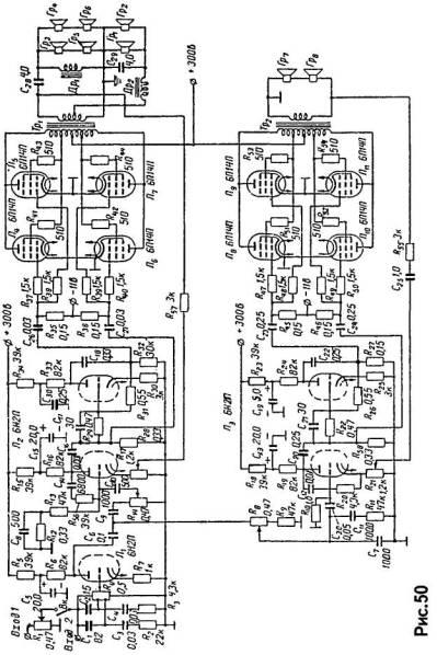 Л9 6Н7С собраны усилители,