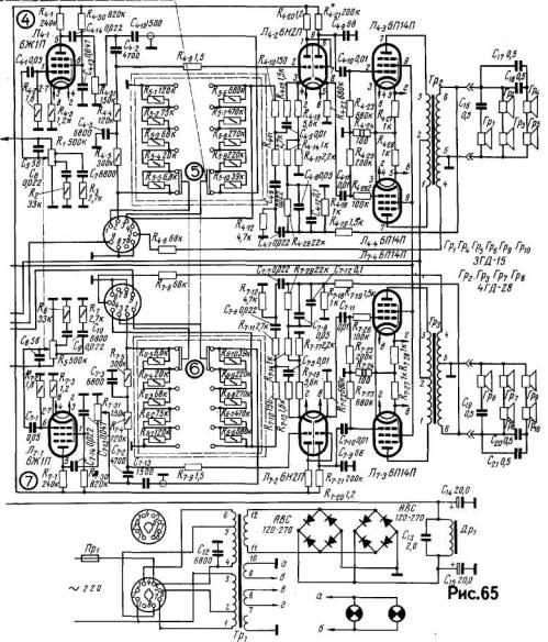"""Рисунок 65 Принципиальная схема радиолы """"Беларусь-62-стерео """" ."""